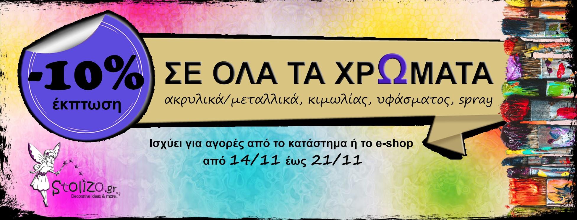 Έκπτωση 10% σε χρώματα στο stolizo.gr