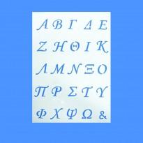 Stencil ζωγραφικής Γράμματα