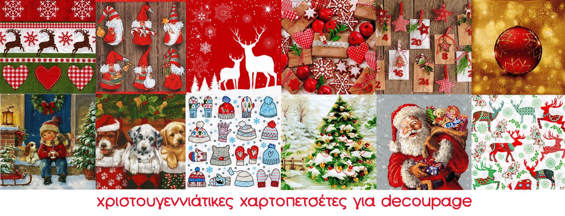 christmasdecoupage